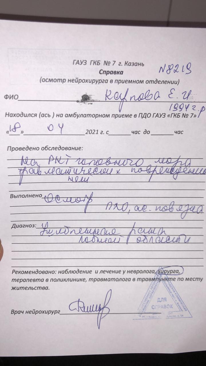 Жительница Казани заявила, что ее избил таксист на глазах у детей