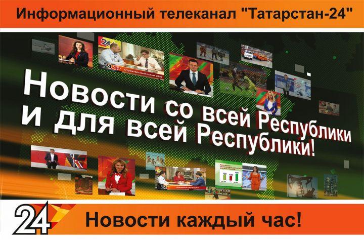 """Телеканал """"Татарстан-24"""" (16+)"""