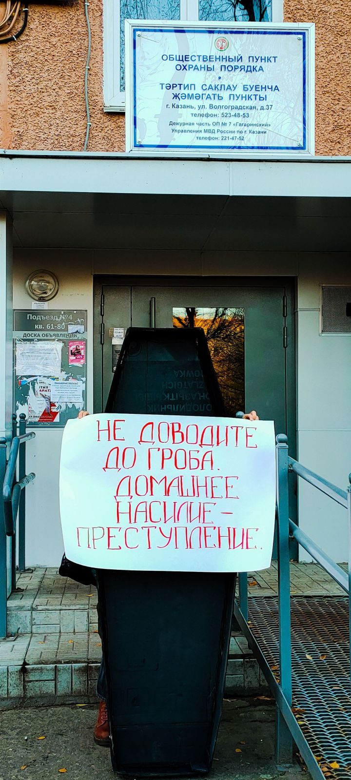 В Казани феминистка пришла в отдел полиции в образе покойницы