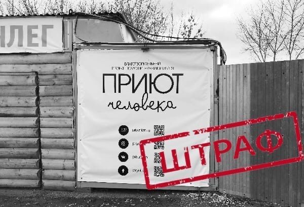 В Казани центр для бездомных оштрафовали за отсутствие масок
