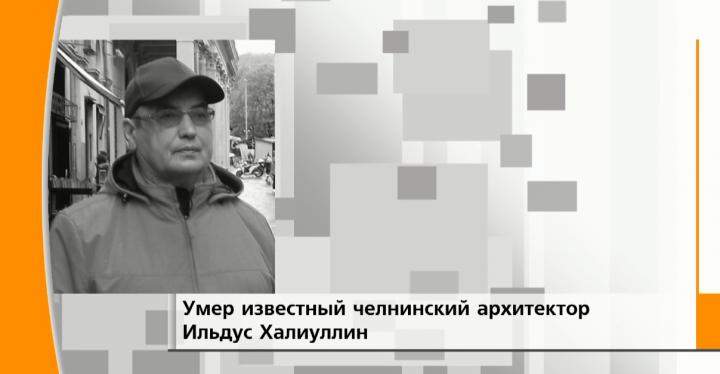 Известный челнинский архитектор умер во время звонка по видеосвязи со своей дочерью