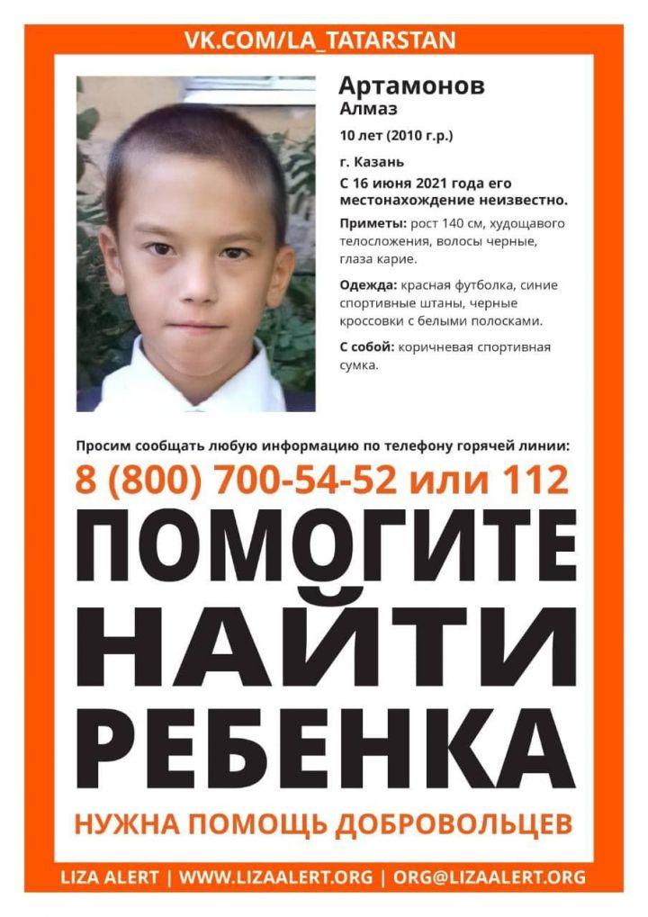 В Казани пропал малолетний школьник