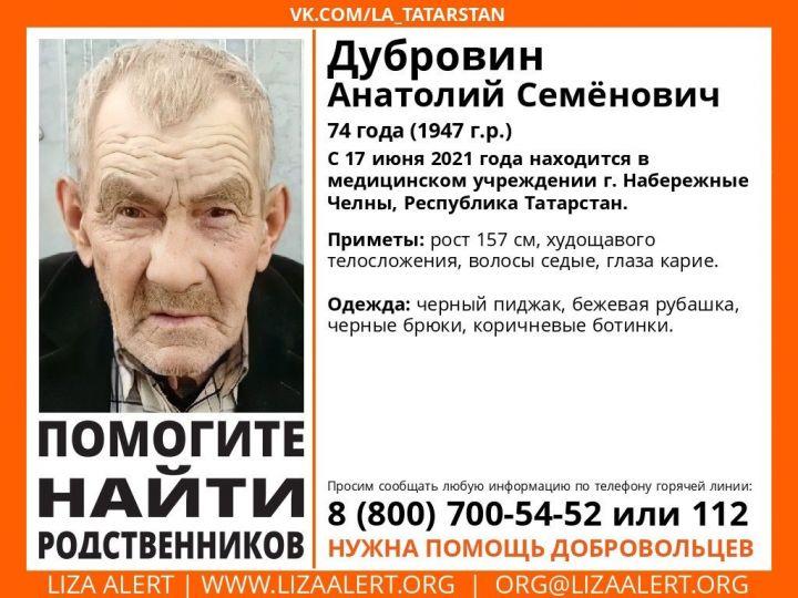 В РТ разыскивают родных дедушки, который попал в больницу Набережных Челнов