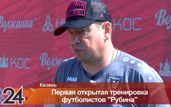 Леонид Слуцкий рассказал об усилении состава «Рубина» в новом сезоне
