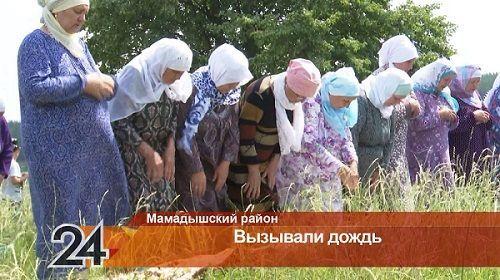 Мамадышцы провели обряд по вызову дождя