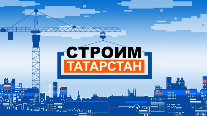 Строим Татарстан (16+)