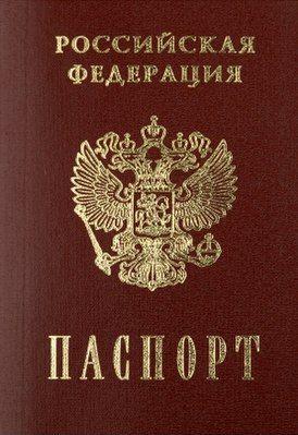 В России упразднили обязательные штампы о браке и детях в паспорте