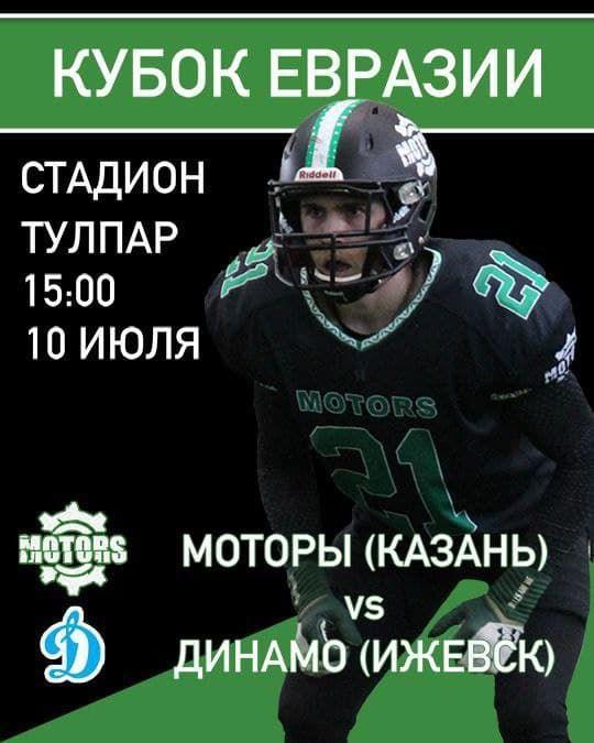 10 июля казанские «Моторы» сыграют в американский футбол с ижевским «Динамо»