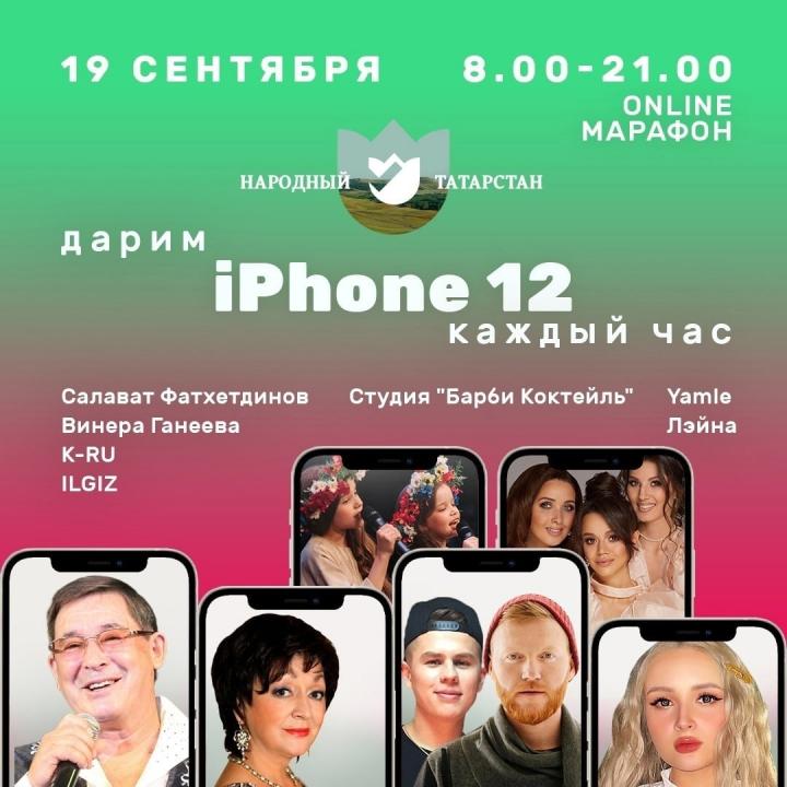 В Татарстане за два дня разыграли 24 iPhone12