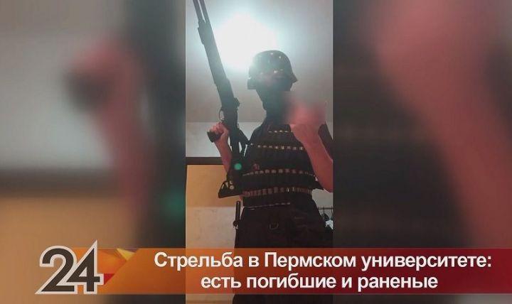 Керчь, Казань, Пермь: татарстанские эксперты назвали причины шутингов в России