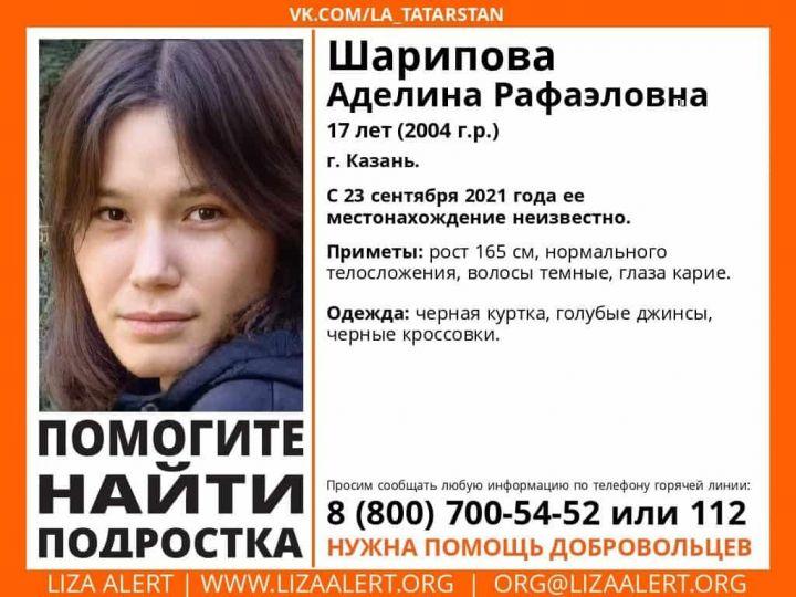 В Казани пропала 17-летняя девушка